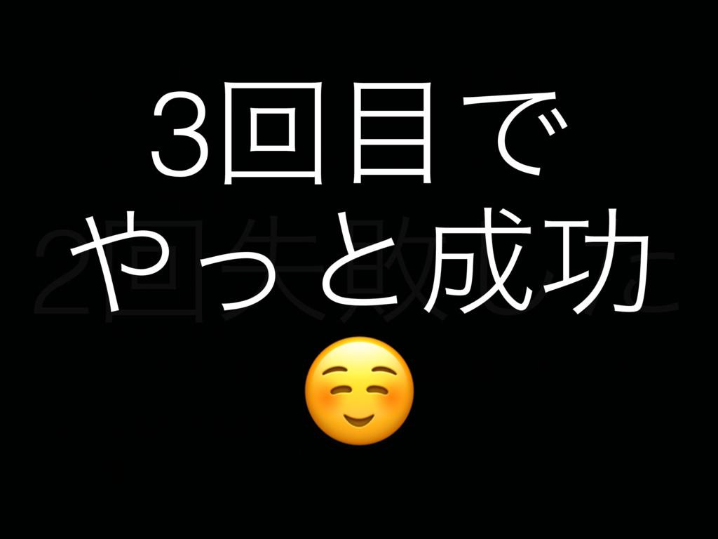 YAPC::Kansai %#.JHSBUJPOͷ࣮ࢪ ݄   εφοϓγϣοτ͔Βσ...