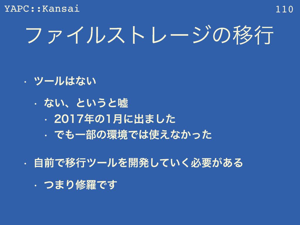 YAPC::Kansai ϑΝΠϧετϨʔδͷҠߦ w πʔϧͳ͍ w ͳ͍ɺͱ͍͏ͱӕ...