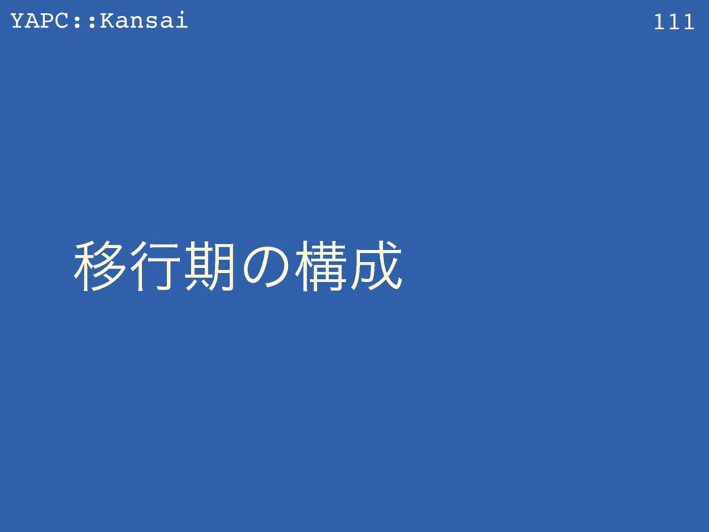 YAPC::Kansai Ҡߦظͷߏ 111