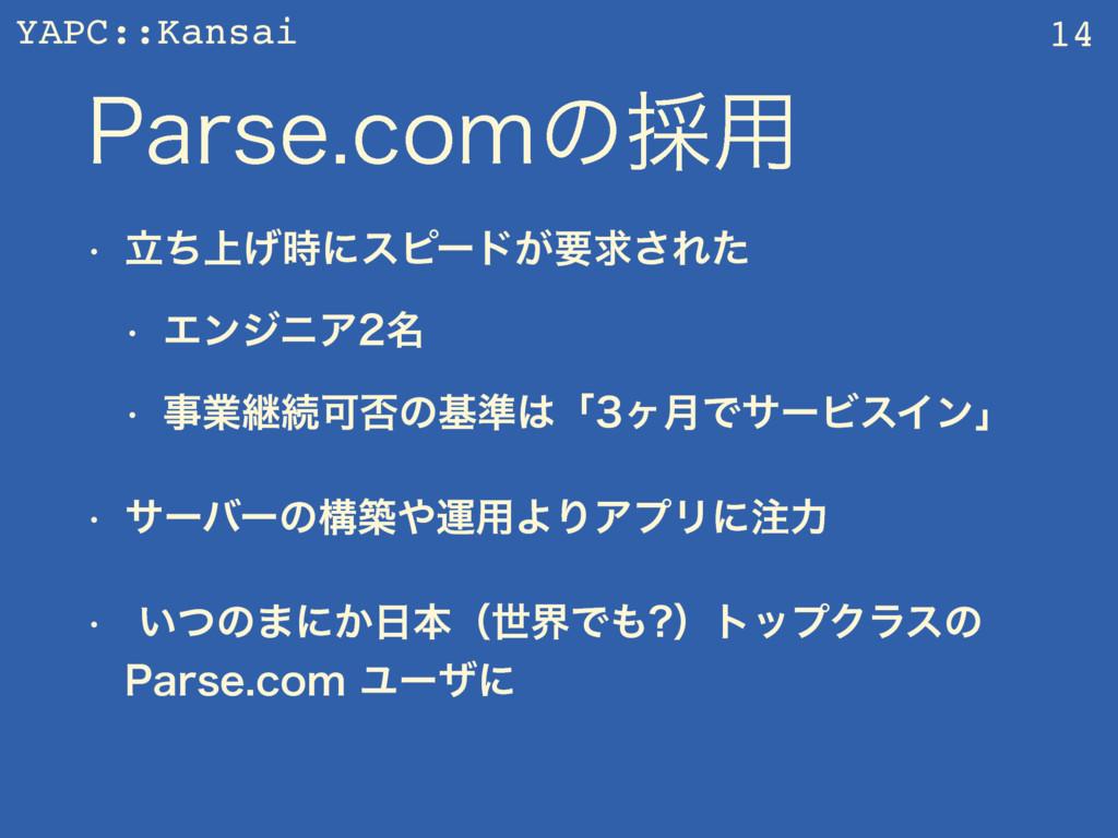 YAPC::Kansai 1BSTFDPNͷ࠾༻ w ্ཱͪ͛ʹεϐʔυ͕ཁٻ͞Εͨ w...