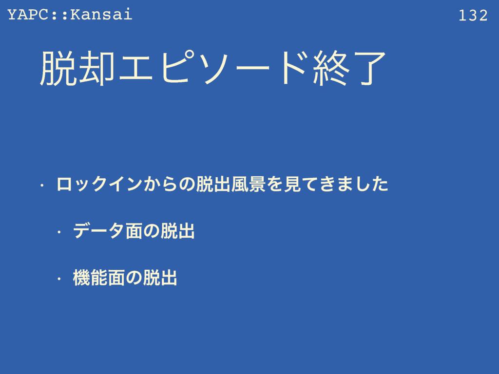 YAPC::Kansai ٫Τϐιʔυऴྃ w ϩοΫΠϯ͔Βͷग़෩ܠΛݟ͖ͯ·ͨ͠ w...