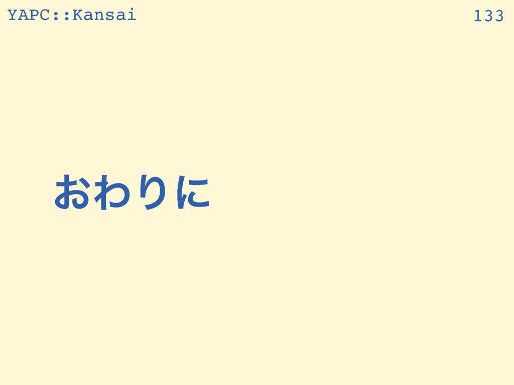 YAPC::Kansai ͓ΘΓʹ 133