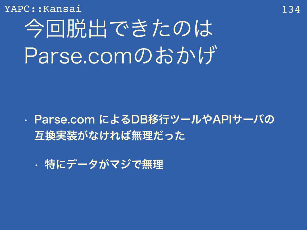YAPC::Kansai ࠓճग़Ͱ͖ͨͷ 1BSTFDPNͷ͓͔͛ w 1BSTFDP...