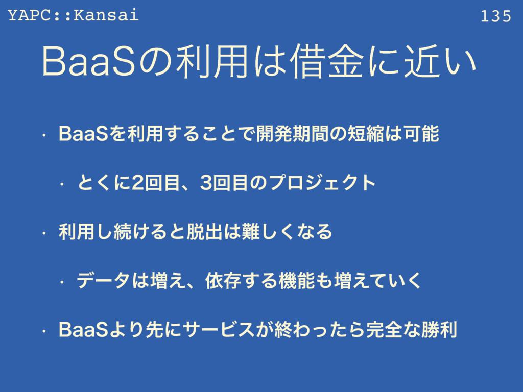 YAPC::Kansai #BB4ͷར༻आۚʹ͍ۙ w #BB4Λར༻͢Δ͜ͱͰ։ൃظؒͷ...