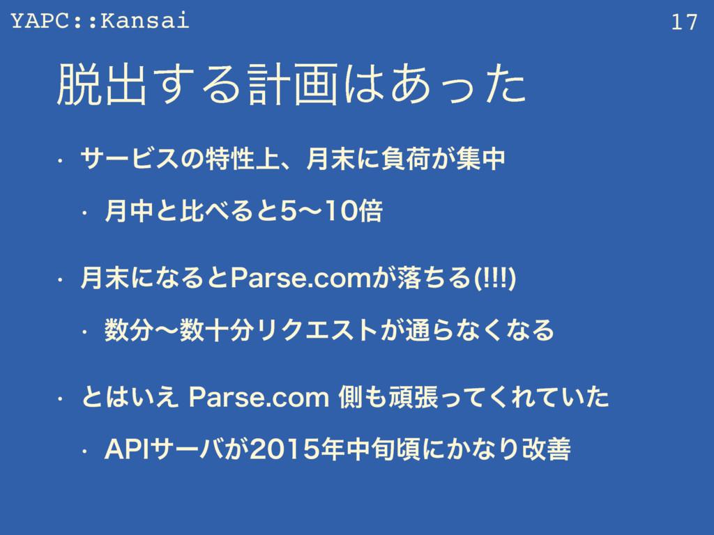 YAPC::Kansai ग़͢Δܭը͋ͬͨ w αʔϏεͷಛੑ্ɺ݄ʹෛՙ͕ूத w ...