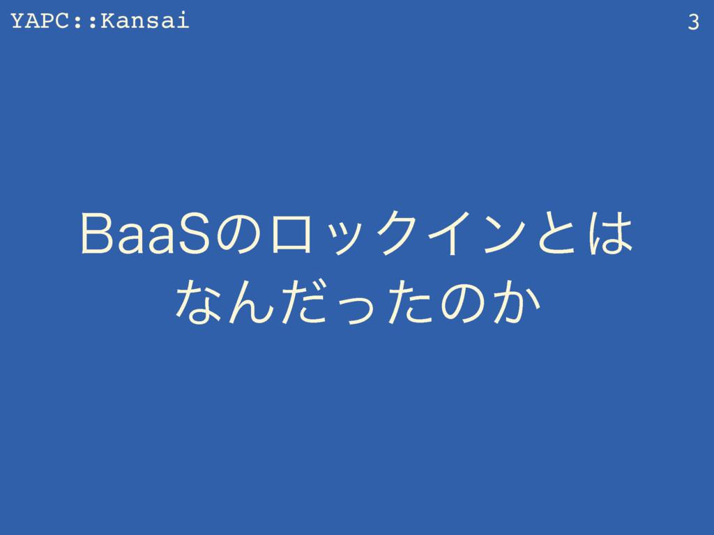 YAPC::Kansai #BB4ͷϩοΫΠϯͱ ͳΜͩͬͨͷ͔ 3