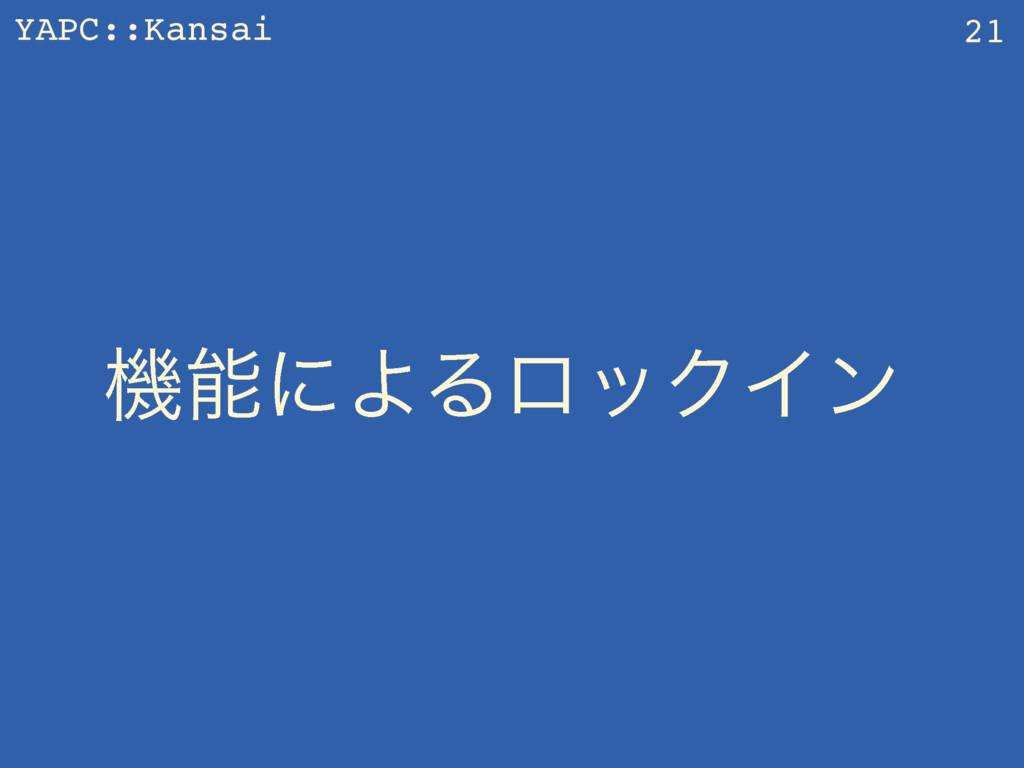 YAPC::Kansai ػʹΑΔϩοΫΠϯ 21