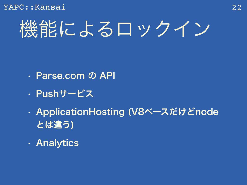 "YAPC::Kansai ػʹΑΔϩοΫΠϯ w 1BSTFDPNͷ""1* w 1V..."
