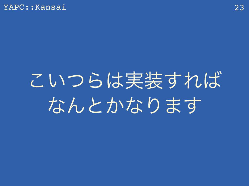 YAPC::Kansai ͍ͭ͜Β࣮͢Ε ͳΜͱ͔ͳΓ·͢ 23