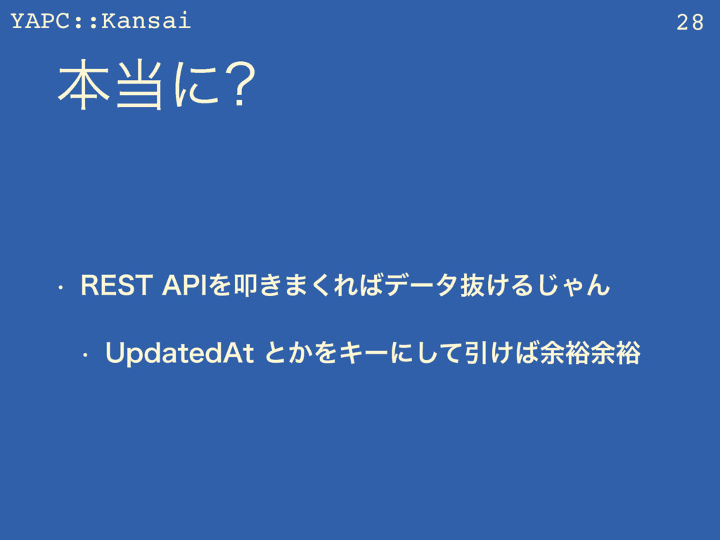 """YAPC::Kansai ຊʹ w 3&45""""1*Λୟ͖·͘Εσʔλൈ͚Δ͡ΌΜ w ..."""
