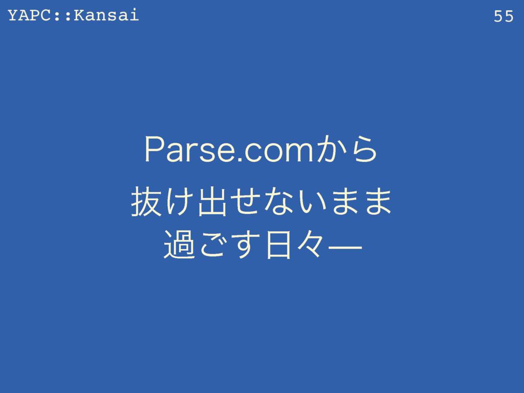 YAPC::Kansai 1BSTFDPN͔Β ൈ͚ग़ͤͳ͍·· ա͢͝ʑŠ 55