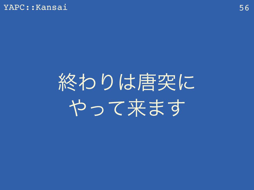 YAPC::Kansai ऴΘΓಥʹ ͬͯདྷ·͢ 56