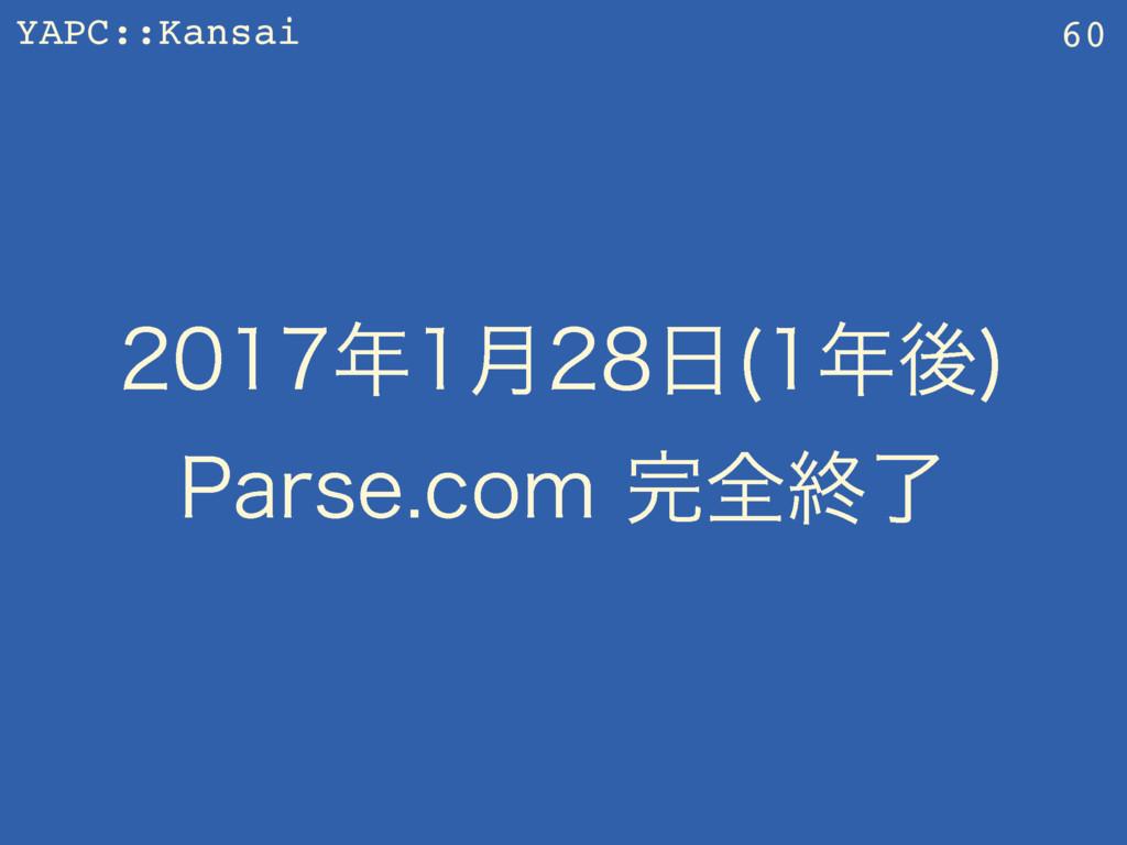 YAPC::Kansai ݄ ޙ  1BSTFDPNશऴྃ 60