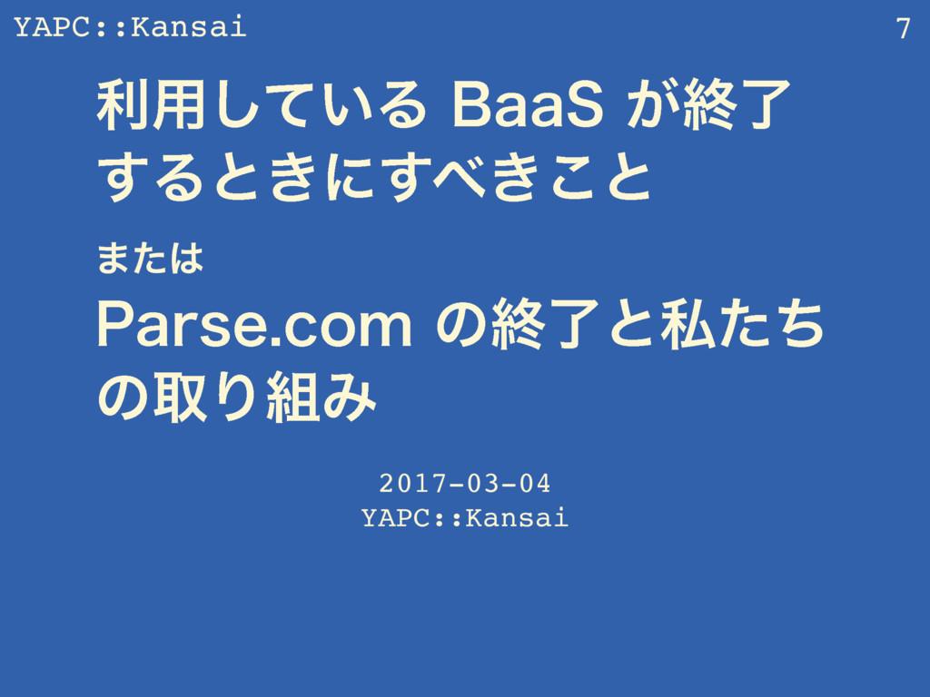 YAPC::Kansai ར༻͍ͯ͠Δ#BB4͕ऴྃ ͢Δͱ͖ʹ͖͢͜ͱ ·ͨ ...