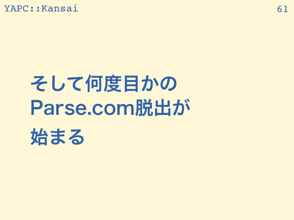 YAPC::Kansai ͦͯ͠Կ͔ͷ 1BSTFDPNग़͕ ·Δ 61