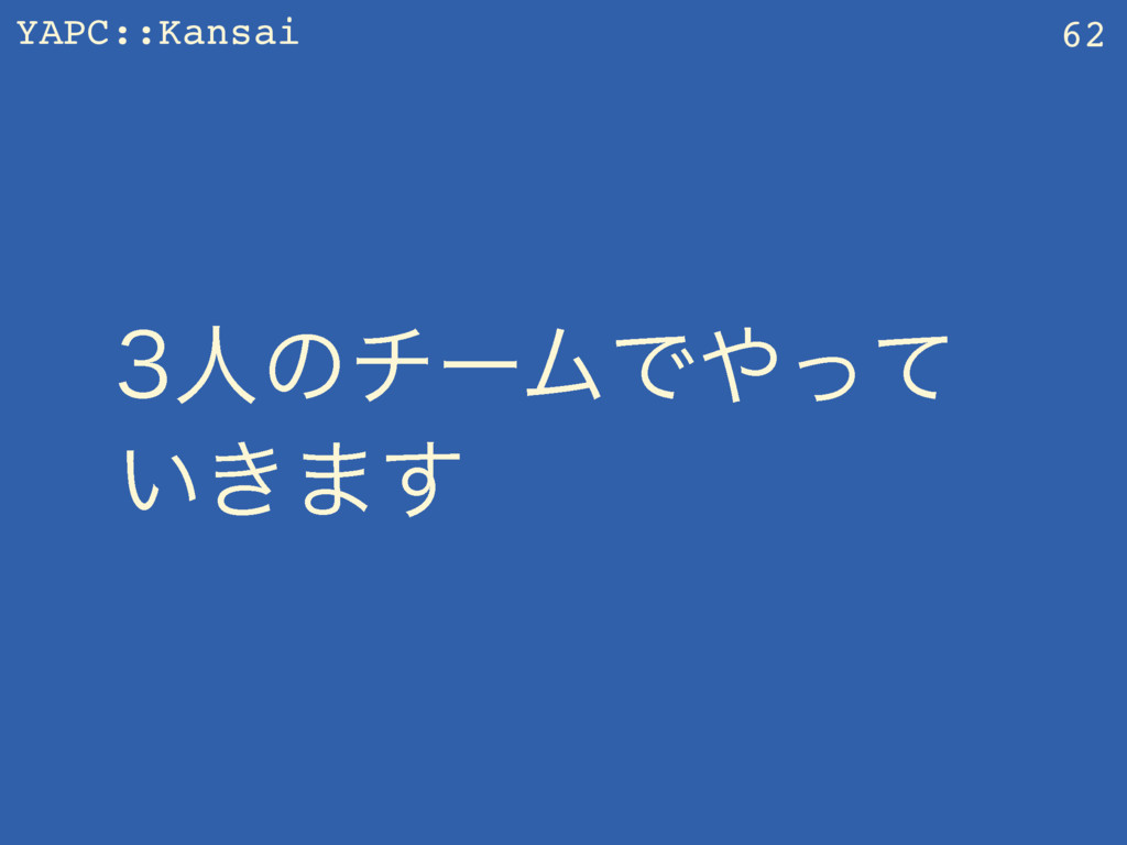 YAPC::Kansai ਓͷνʔϜͰͬͯ ͍͖·͢ 62