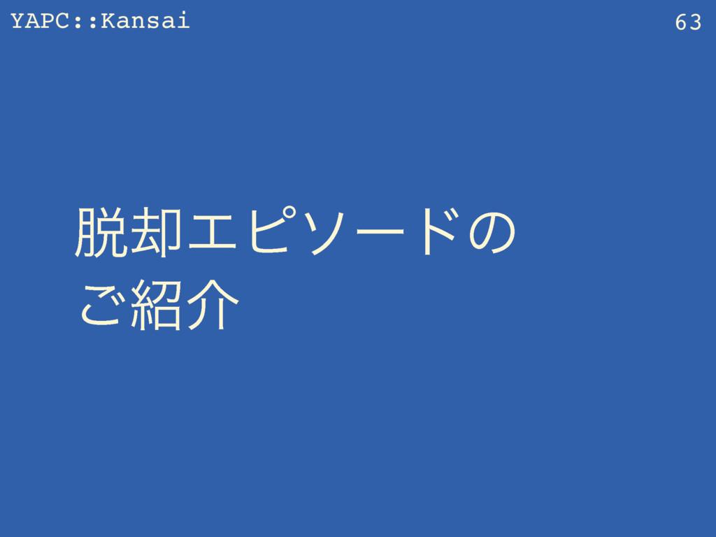 YAPC::Kansai ٫Τϐιʔυͷ ͝հ 63