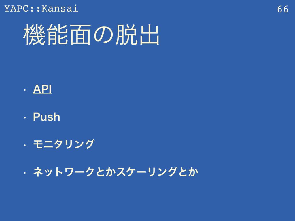 """YAPC::Kansai ػ໘ͷग़ w """"1* w 1VTI w ϞχλϦϯά w ..."""
