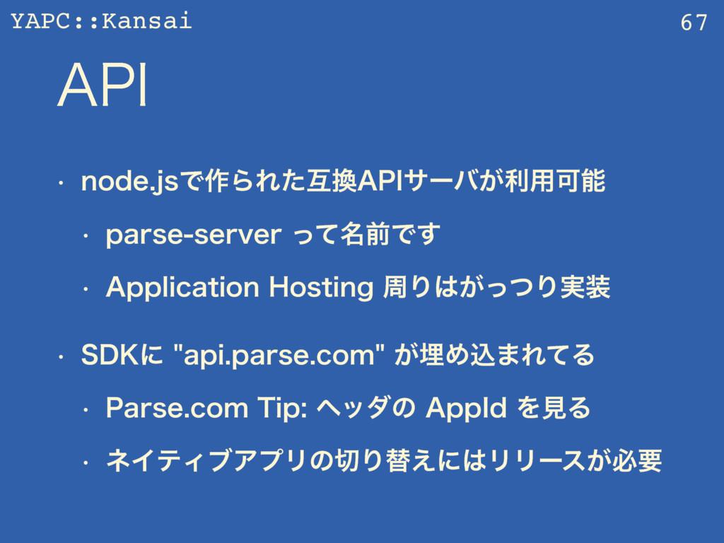 "YAPC::Kansai ""1* w OPEFKTͰ࡞ΒΕͨޓ""1*αʔό͕ར༻Մ w..."