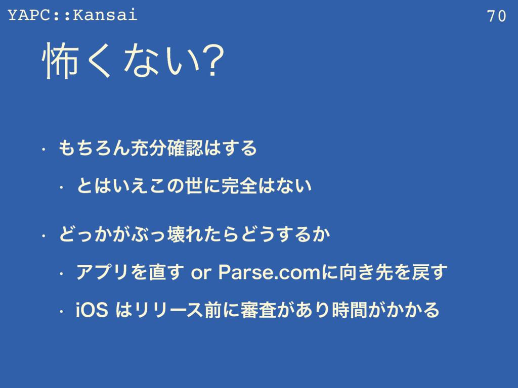 YAPC::Kansai ා͘ͳ͍ w ͪΖΜॆ֬͢Δ w ͱ͍͑͜ͷੈʹશͳ...