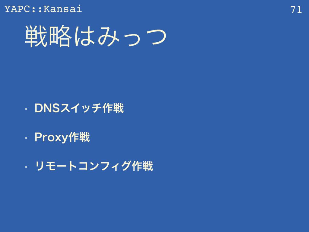 YAPC::Kansai ઓུΈͬͭ w %/4εΠον࡞ઓ w 1SPYZ࡞ઓ w Ϧ...
