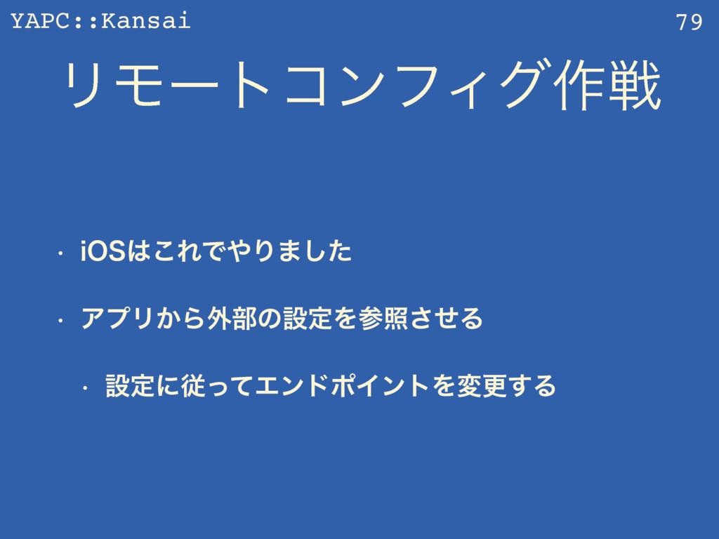 YAPC::Kansai ϦϞʔτίϯϑΟά࡞ઓ w J04͜ΕͰΓ·ͨ͠ w ΞϓϦ͔...