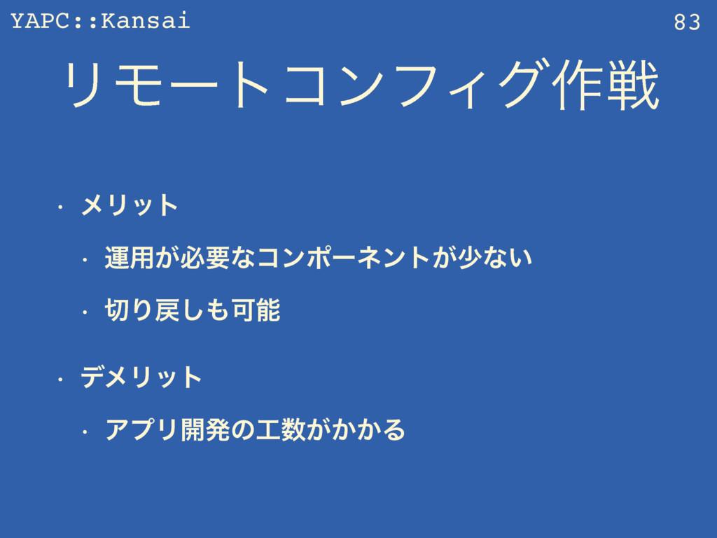 YAPC::Kansai ϦϞʔτίϯϑΟά࡞ઓ w ϝϦοτ w ӡ༻͕ඞཁͳίϯϙʔωϯ...