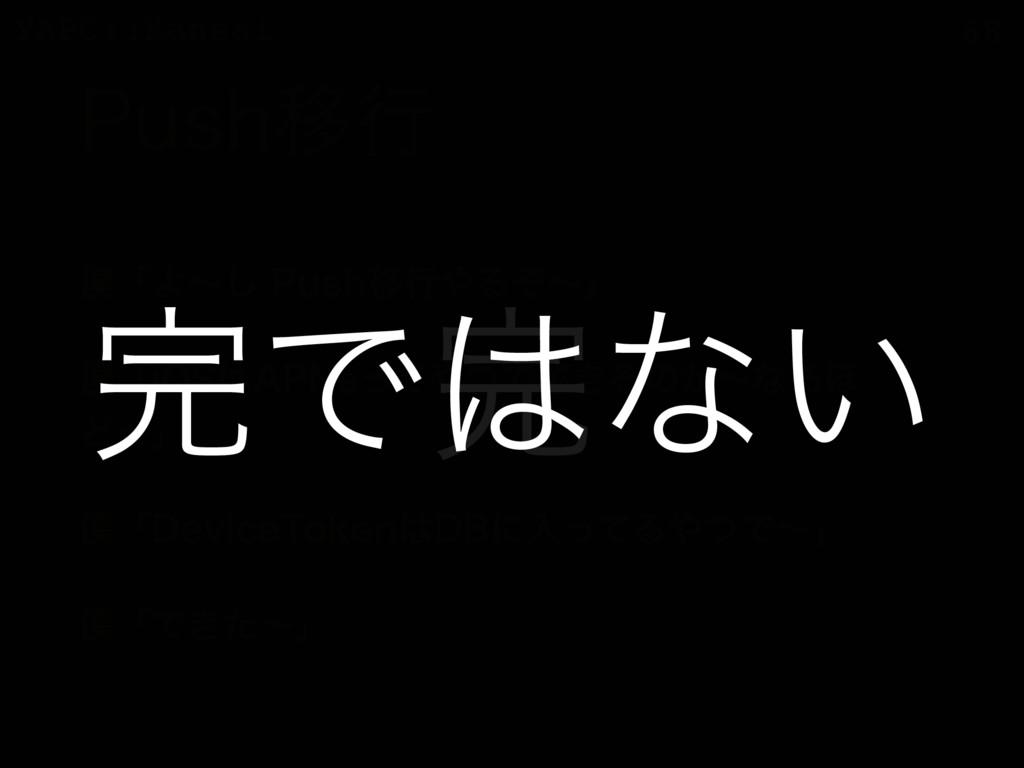 """YAPC::Kansai 1VTIҠߦ ʮΑʙ͠1VTIҠߦΔͧʙʯ ʮJ04""""1..."""