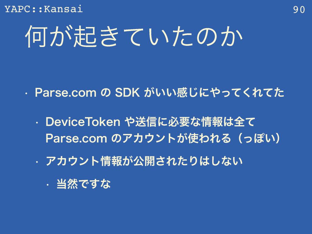 YAPC::Kansai Կ͕ى͖͍ͯͨͷ͔ w 1BSTFDPNͷ4%,͕͍͍ײ͡ʹ...