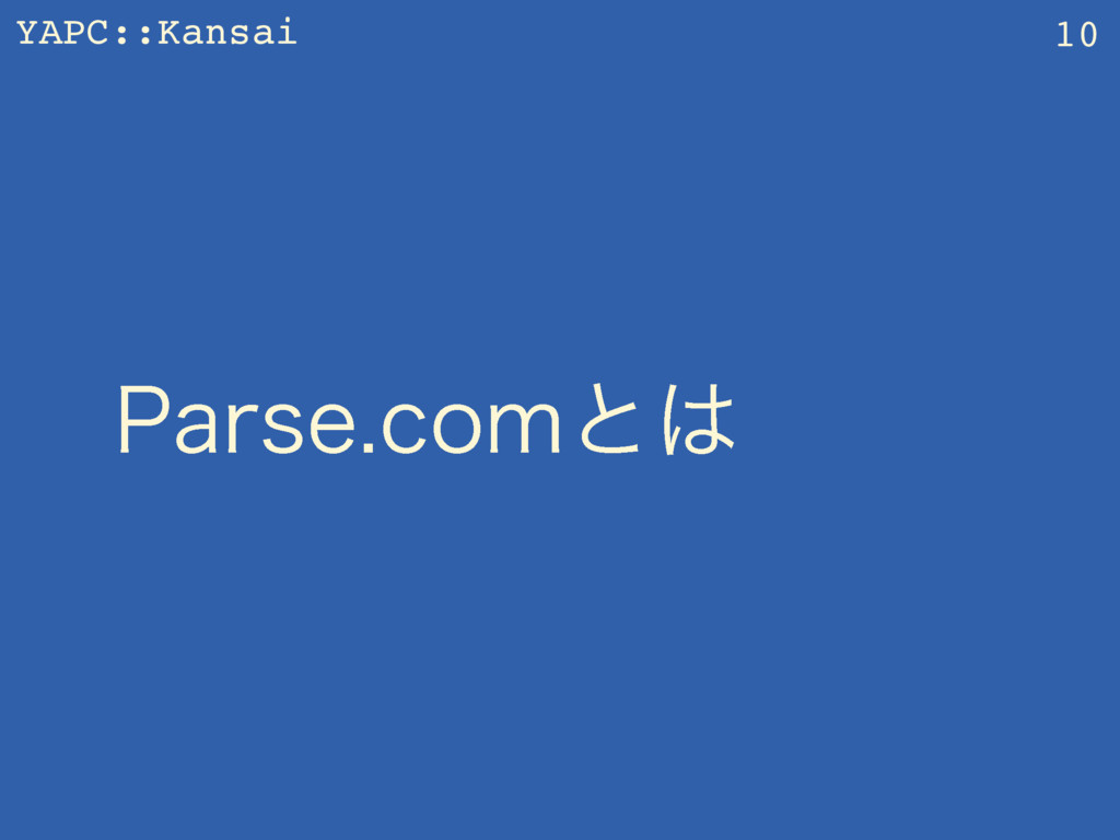 YAPC::Kansai 1BSTFDPNͱ 10