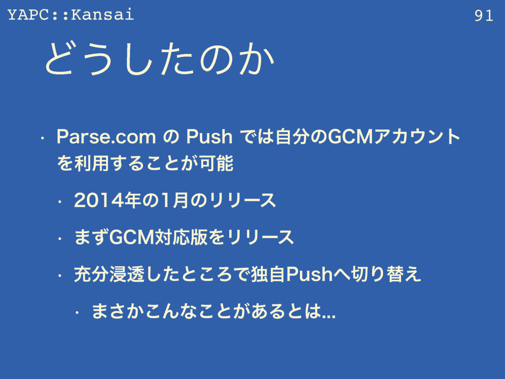 YAPC::Kansai Ͳ͏ͨ͠ͷ͔ w 1BSTFDPNͷ1VTIͰࣗͷ($....