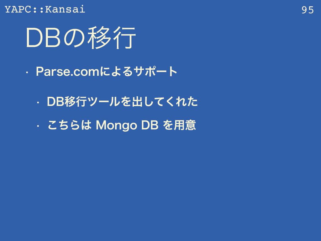 YAPC::Kansai %#ͷҠߦ w 1BSTFDPNʹΑΔαϙʔτ w %#Ҡߦπʔ...
