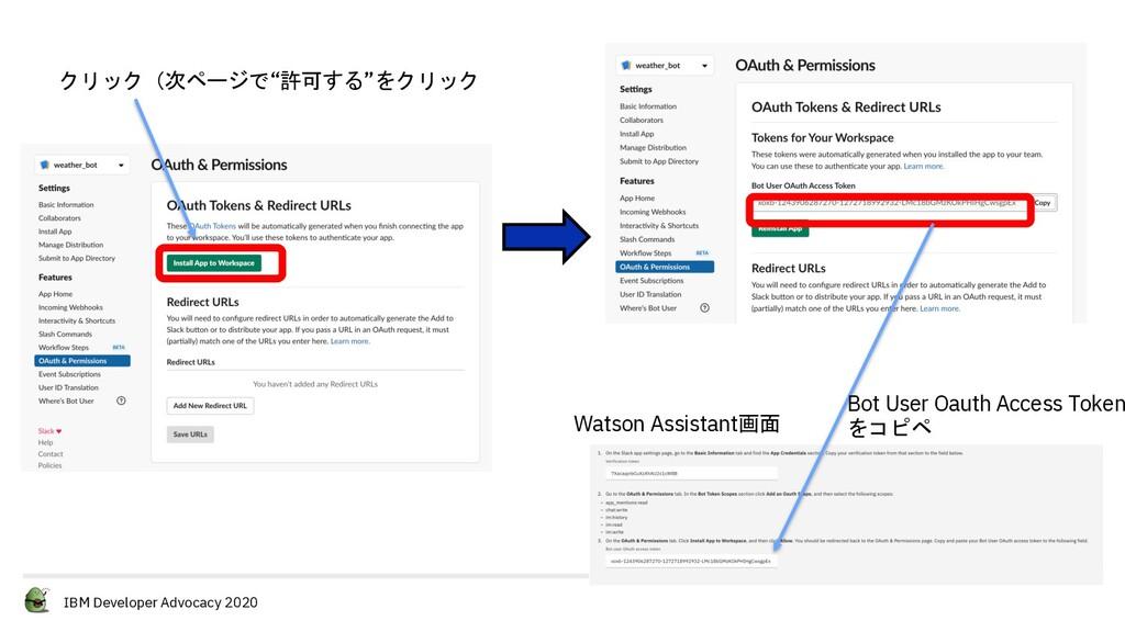 """IBM Developer Advocacy 2020 クリック(次ページで""""許可する""""をクリ..."""
