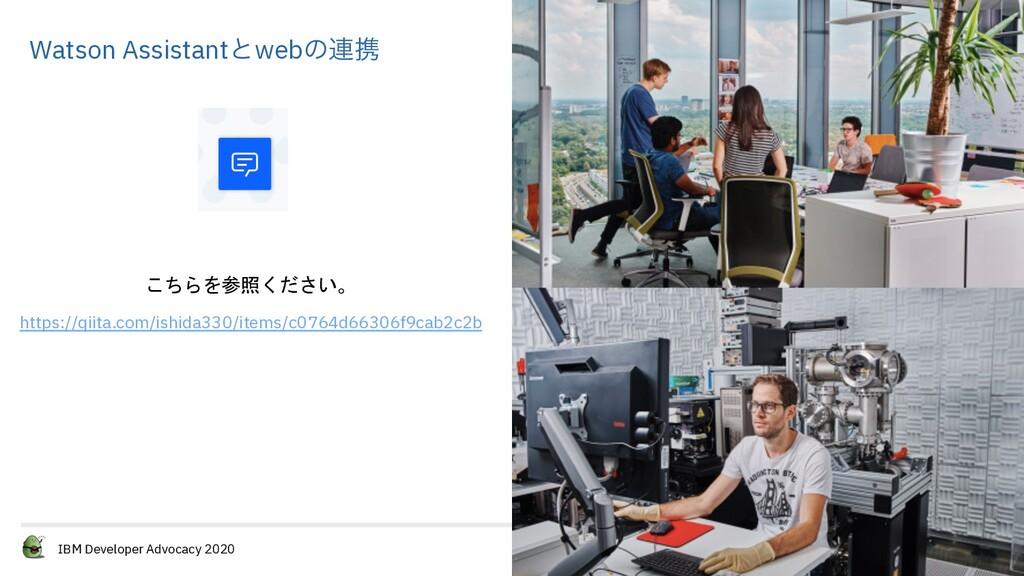 IBM Developer Advocacy 2020 Watson Assistantͱwe...