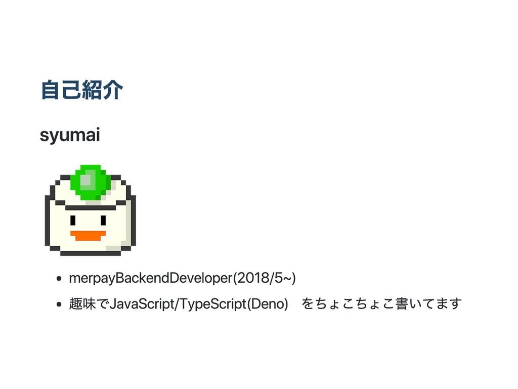 自己紹介 syumai merpay Backend Developer (2018/5~) ...