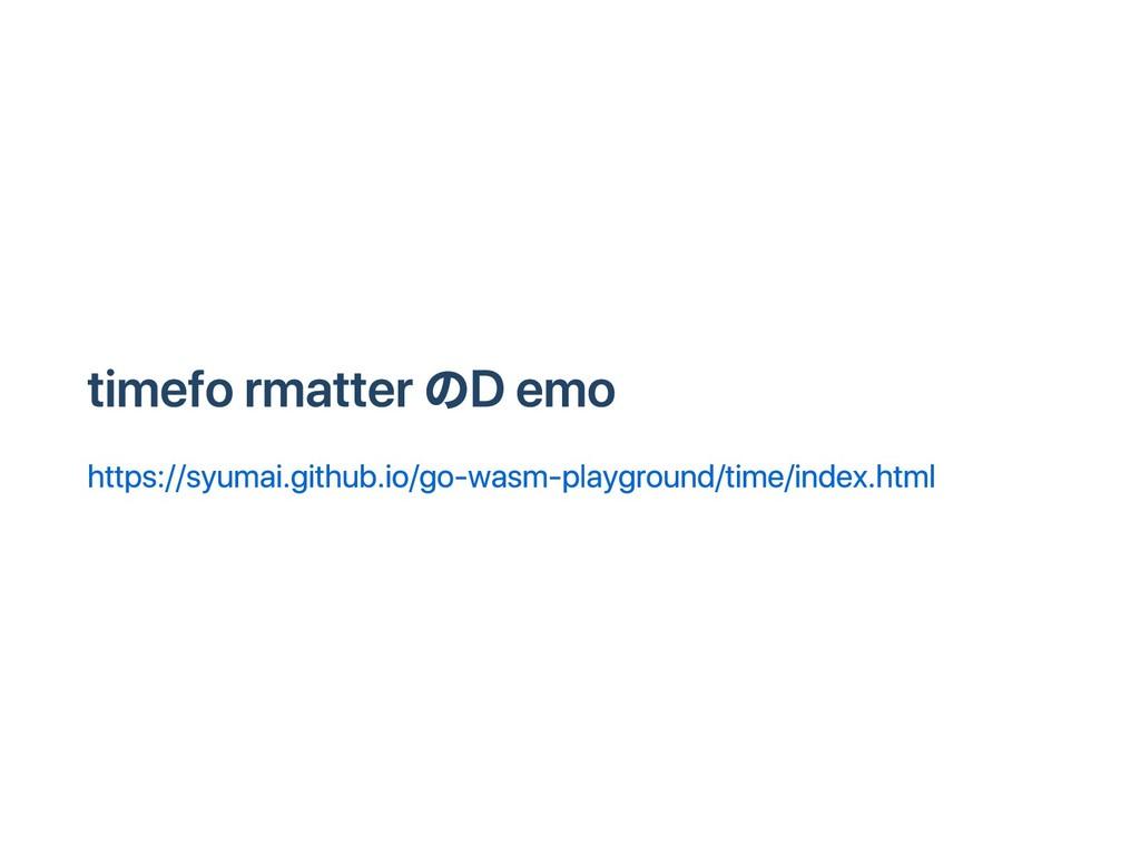 time formatter の Demo https://syumai.github.io/...
