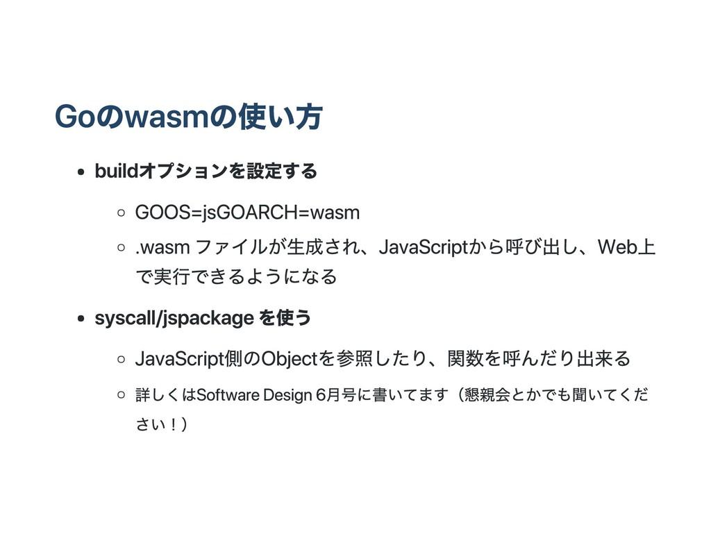 Goのwasmの使い方 buildオプションを設定する GOOS=js GOARCH=wasm...