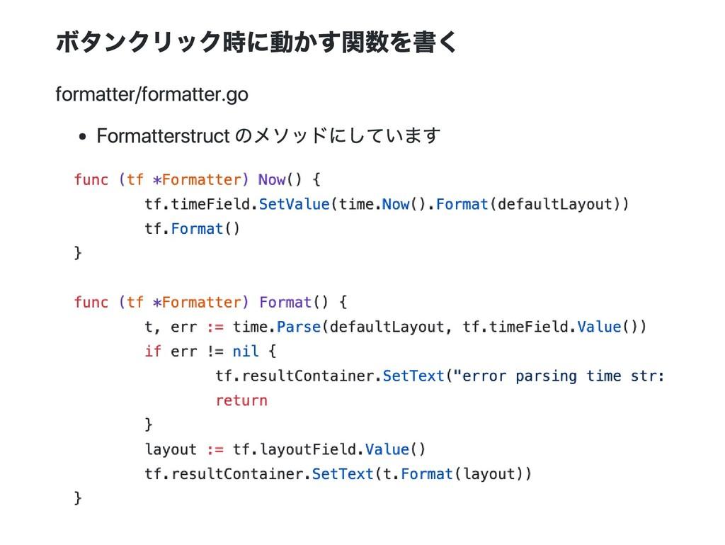 ボタンクリック時に動かす関数を書く formatter/formatter.go Format...