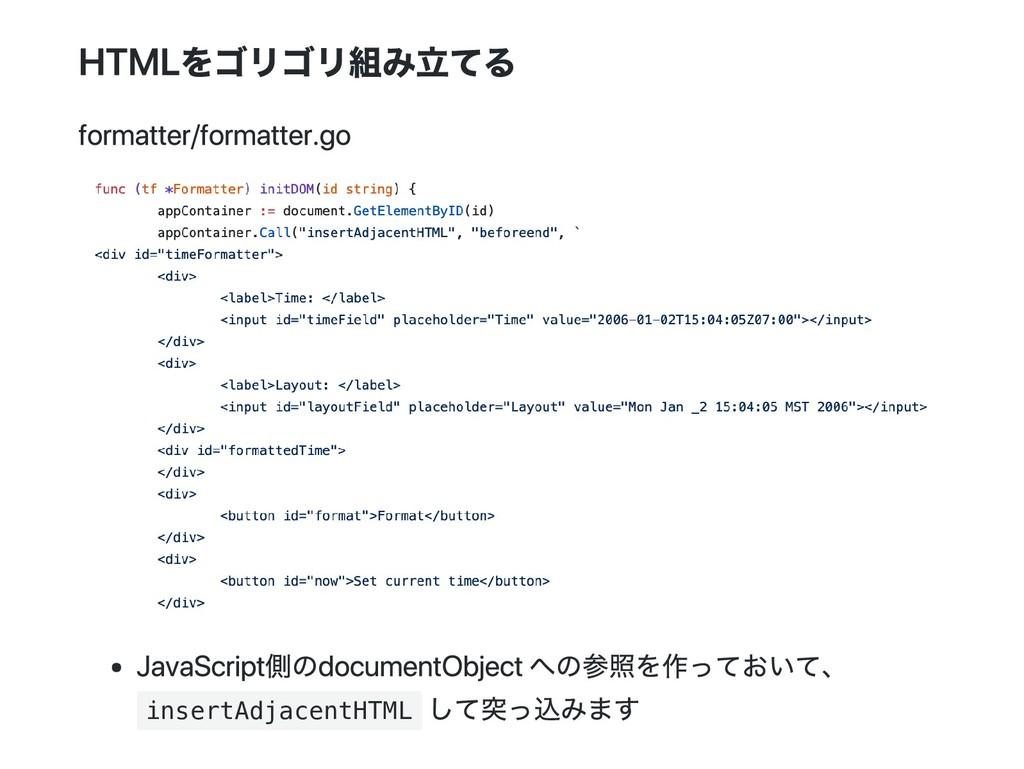HTMLをゴリゴリ組み立てる formatter/formatter.go JavaScrip...