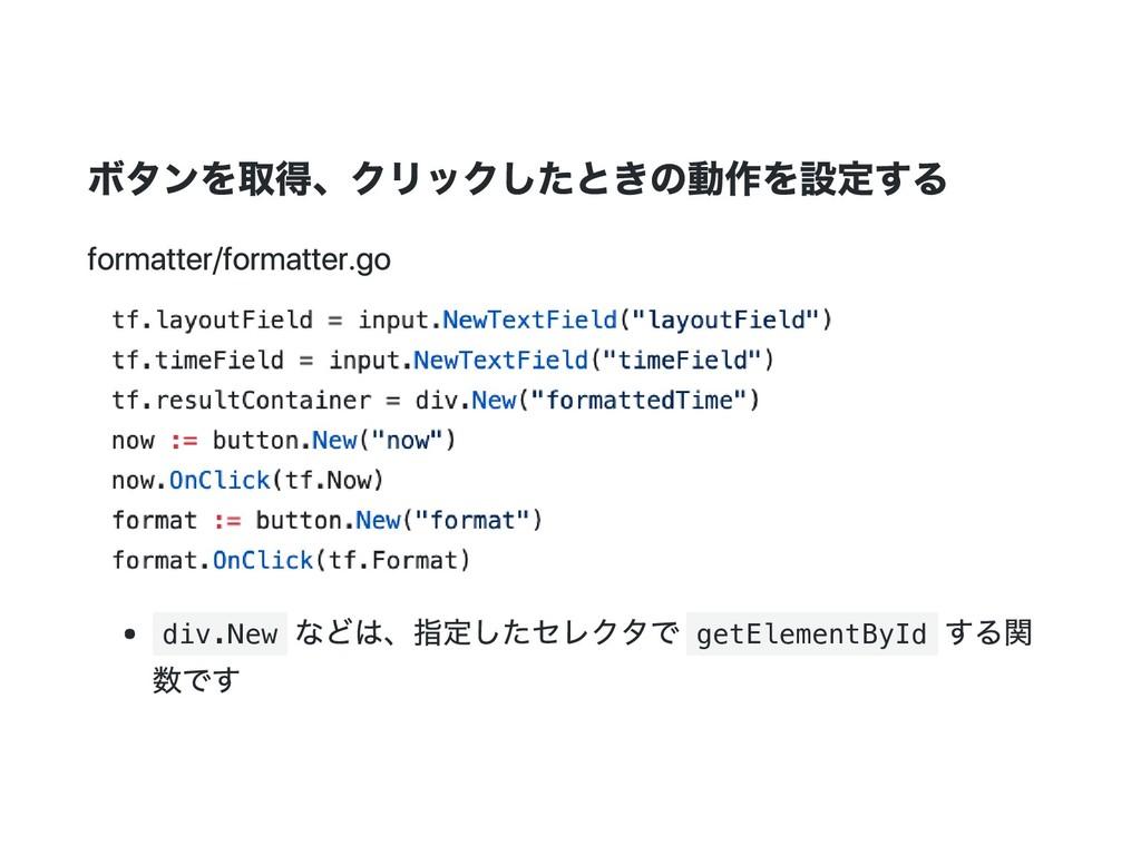 ボタンを取得、クリックしたときの動作を設定する formatter/formatter.go ...