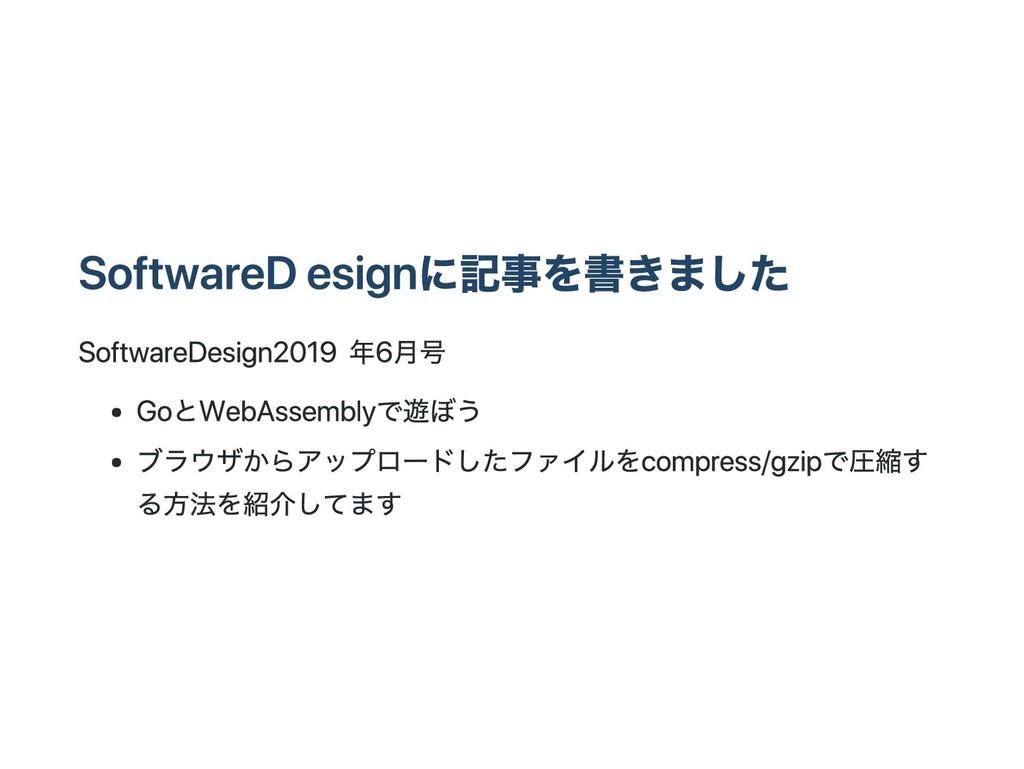Software Designに記事を書きました Software Design 2019年6...
