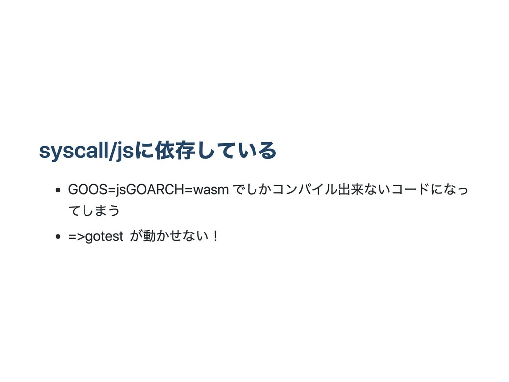 syscall/jsに依存している GOOS=js GOARCH=wasmでしかコンパイル出来...