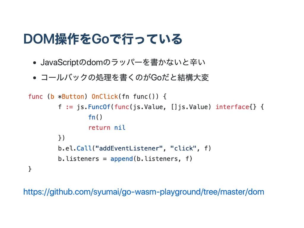 DOM操作をGoで行っている JavaScriptのdomのラッパーを書かないと辛い コールバ...