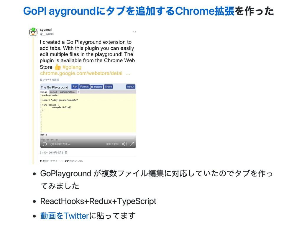 Go Playgroundにタブを追加するChrome拡張を作った Go Playground...