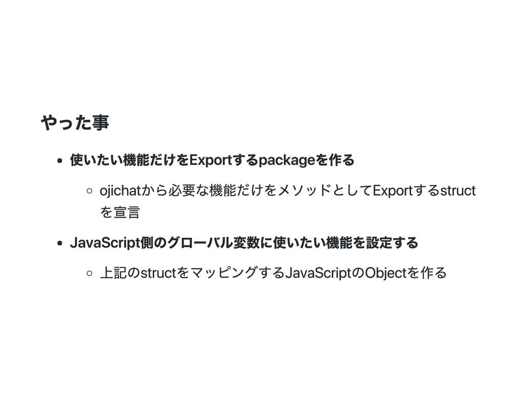 やった事 使いたい機能だけをExportするpackageを作る ojichatから必要な機能...