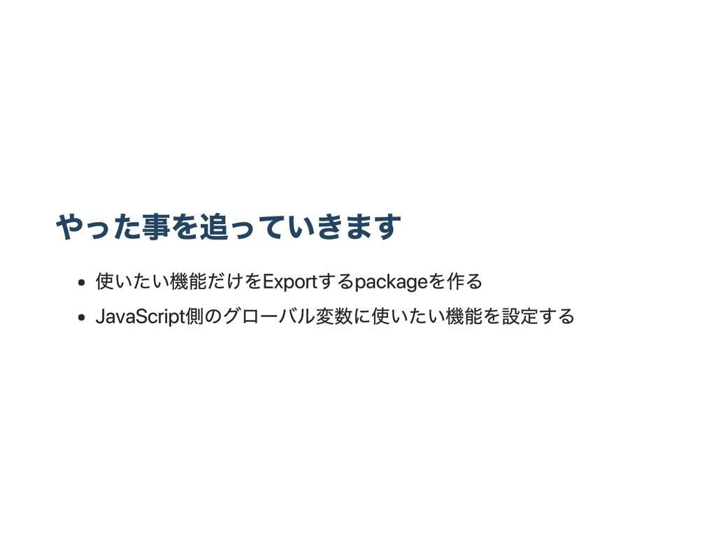 やった事を追っていきます 使いたい機能だけをExportするpackageを作る JavaSc...