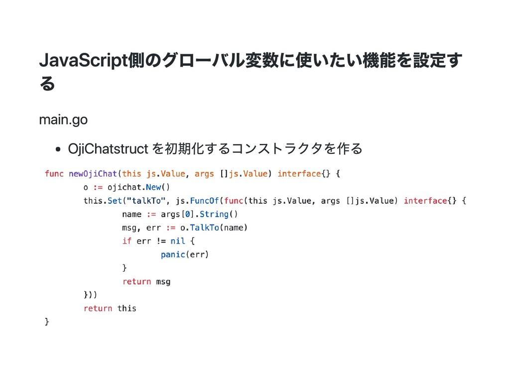 JavaScript側のグローバル変数に使いたい機能を設定す る main.go OjiCha...