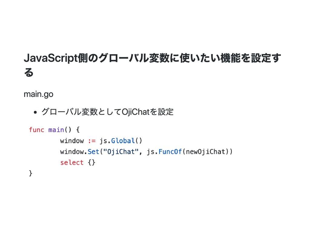 JavaScript側のグローバル変数に使いたい機能を設定す る main.go グローバル変...