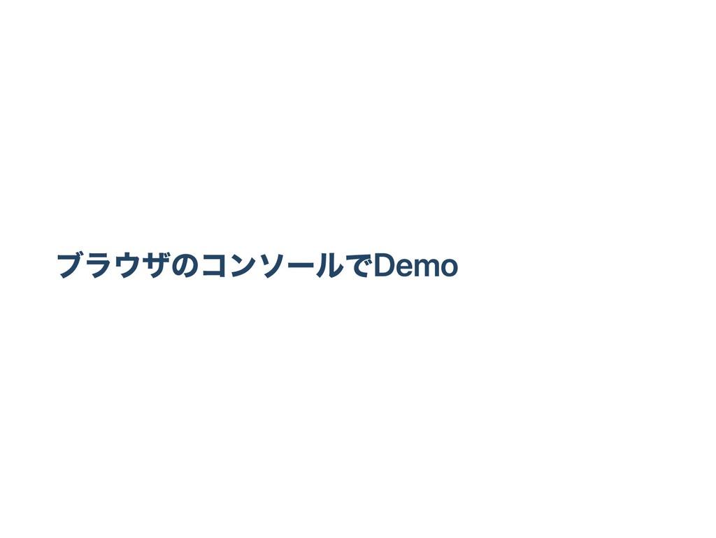 ブラウザのコンソールでDemo