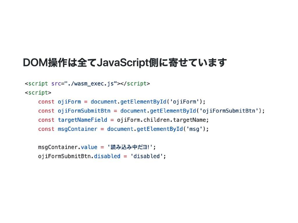 DOM操作は全てJavaScript側に寄せています